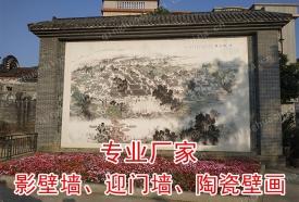 影壁墙、迎门墙陶瓷画